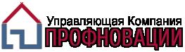 """Управляющая компания ООО """"Профновации"""""""